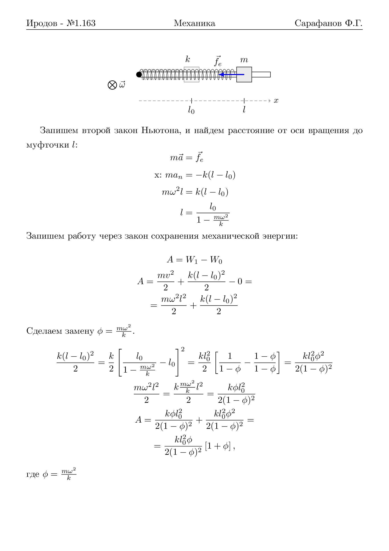 Решение задачи иродов задачи и решение pascal